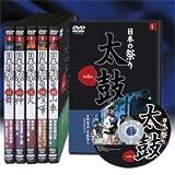 日本の祭り 全6巻 [DVD] 画像