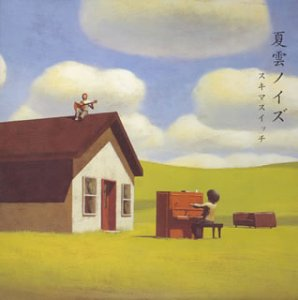 夏雲ノイズ(初回)(DVD付)