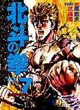 北斗の拳 7 (愛蔵版コミックス)