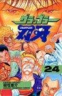 グラップラー刃牙 (24) (少年チャンピオン・コミックス)