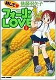 耕してフォーリンLOVE 2 (バンブー・コミックス)