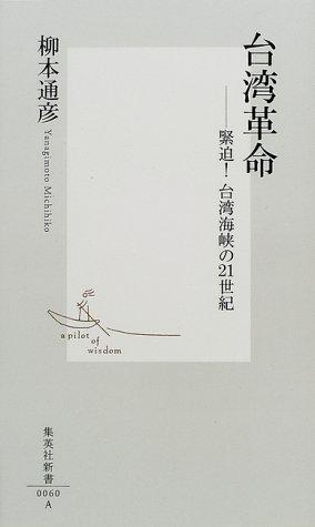 台湾革命―緊迫!台湾海峡の21世紀 (集英社新書)