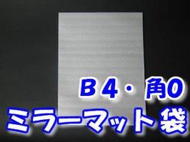 ミラーマット袋 ライトロン 厚み1mm 275×370mm B4・角0 100枚