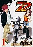 72 the soul of bikes 1 (ヤングジャンプコミックス)