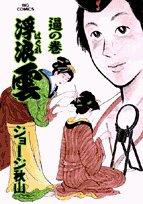 浮浪雲 73 (ビッグコミックス)