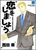 恋をしましょう / 西田 東 のシリーズ情報を見る