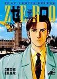 ゼロ THE MAN OF CREATI 16 (ジャンプコミックスデラックス)
