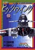 ビッグウイング 12―東京国際空港物語 (ビッグコミックス)
