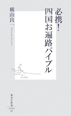 必携!四国お遍路バイブル (集英社新書)