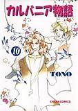 カルバニア物語 10 (キャラコミックス)