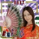 謝・謝(シェイシェイ)Shake(DVD付)
