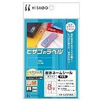 ヒサゴ 耐水ネームシール ホワイト 千社札 CJ5314NS