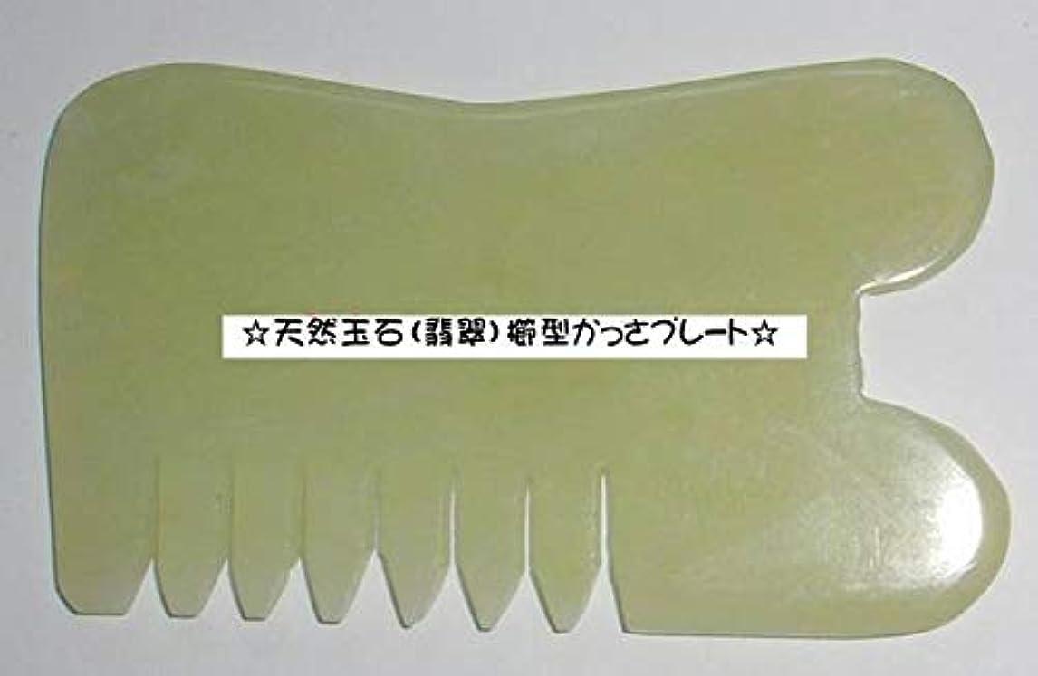 カブ方法に頼るカッサ 天然石 櫛型?かっさ板 プレート 緑