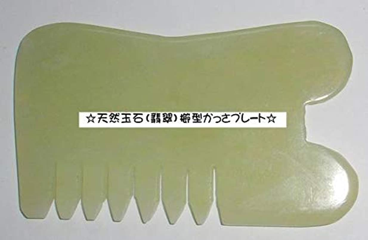 欠席チャンバー男らしいカッサ 天然石 櫛型?かっさ板 プレート 緑