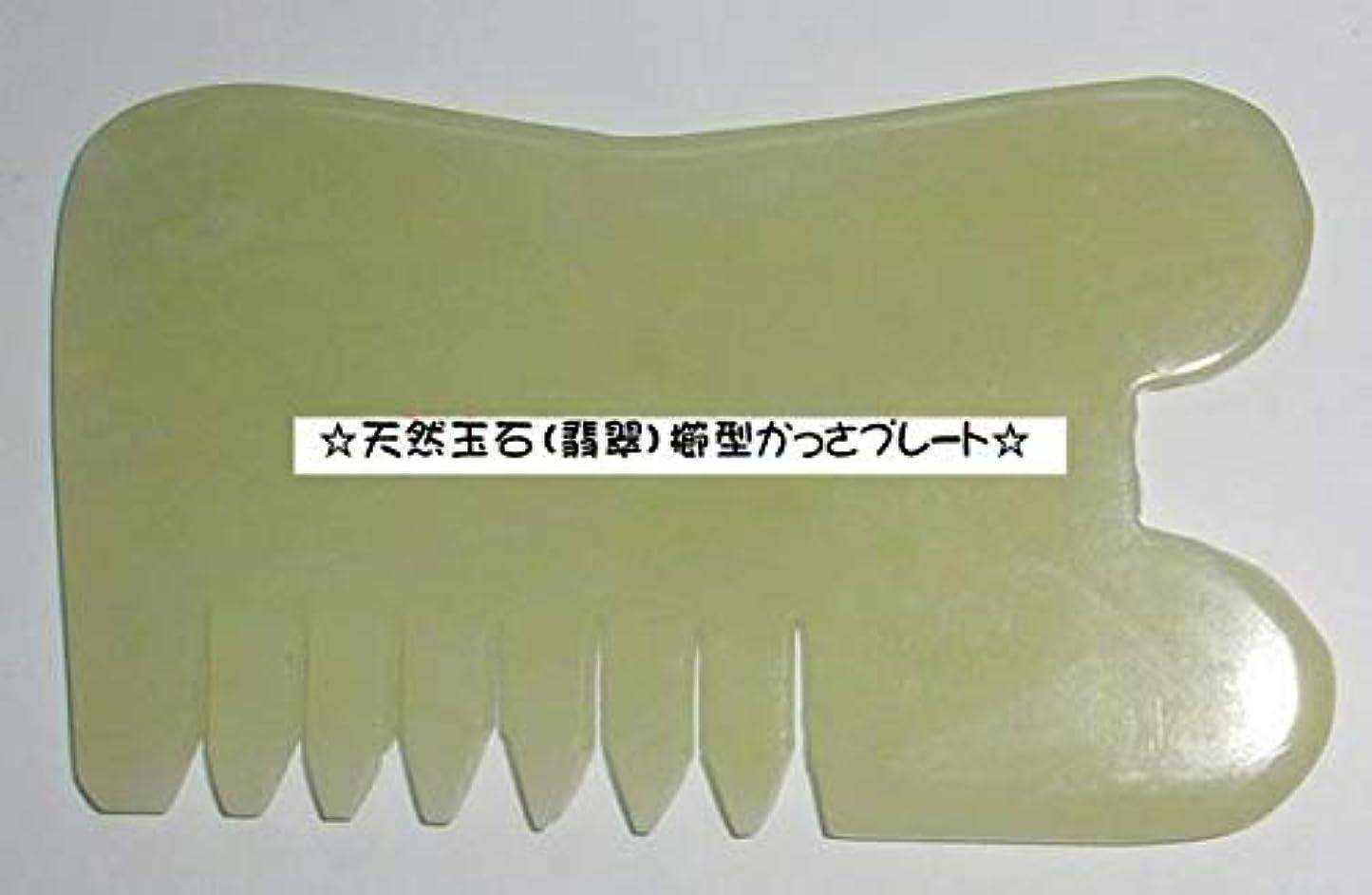 早く通常リネンカッサ 天然石 櫛型?かっさ板 プレート 緑