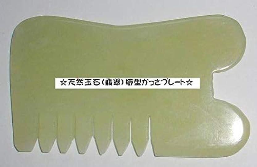頼む漂流忠実カッサ 天然石 櫛型?かっさ板 プレート 緑