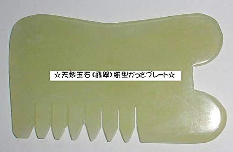 誰ウェーハ状カッサ 天然石 櫛型?かっさ板 プレート 緑