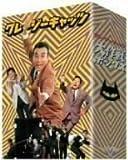クレージーキャッツ 大作戦ボックス [DVD]