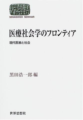 医療社会学のフロンティア―現代医療と社会 (SEKAISHISO SEMINAR)の詳細を見る