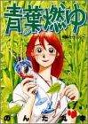 青葉燃ゆ 第1巻 剣道はセイシュンじゃ! (ヤングジャンプコミックス)
