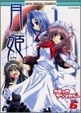 月姫コミックアンソロジー 6 (IDコミックス DNAメディアコミックス)