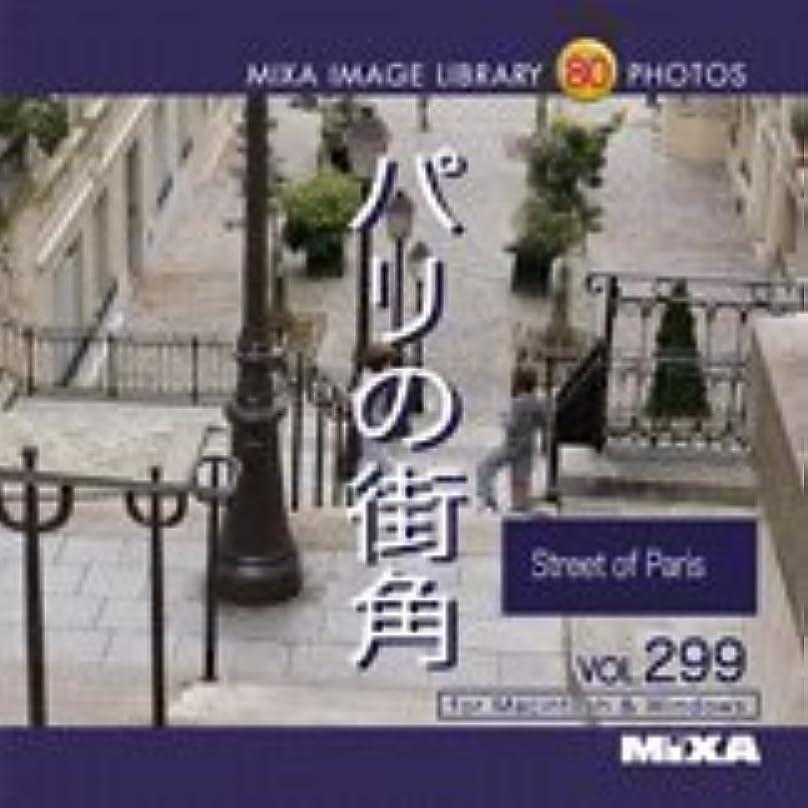 未来ステンレス稚魚MIXA IMAGE LIBRARY Vol.299 パリの街角