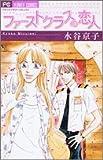 ファーストクラスの恋人 (フラワーコミックス)