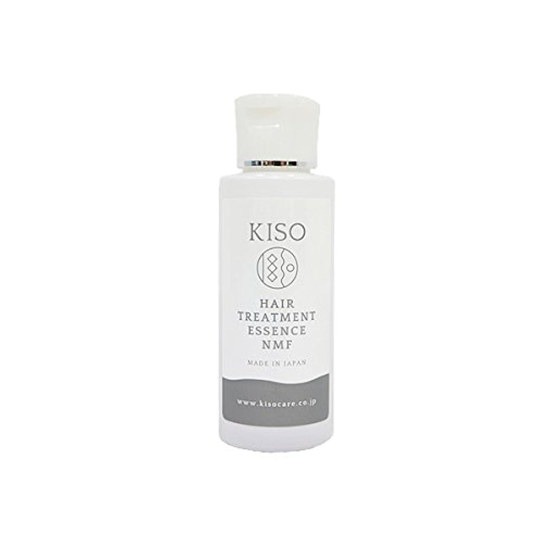 確実理容室人種KISO 水鳥ケラチン ツルサラ髪の素 【ヘアートリートメントエッセンスNMF 60mL】トリートメントの素?天然保湿因子