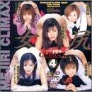 女尻クライマックス(4) [DVD]