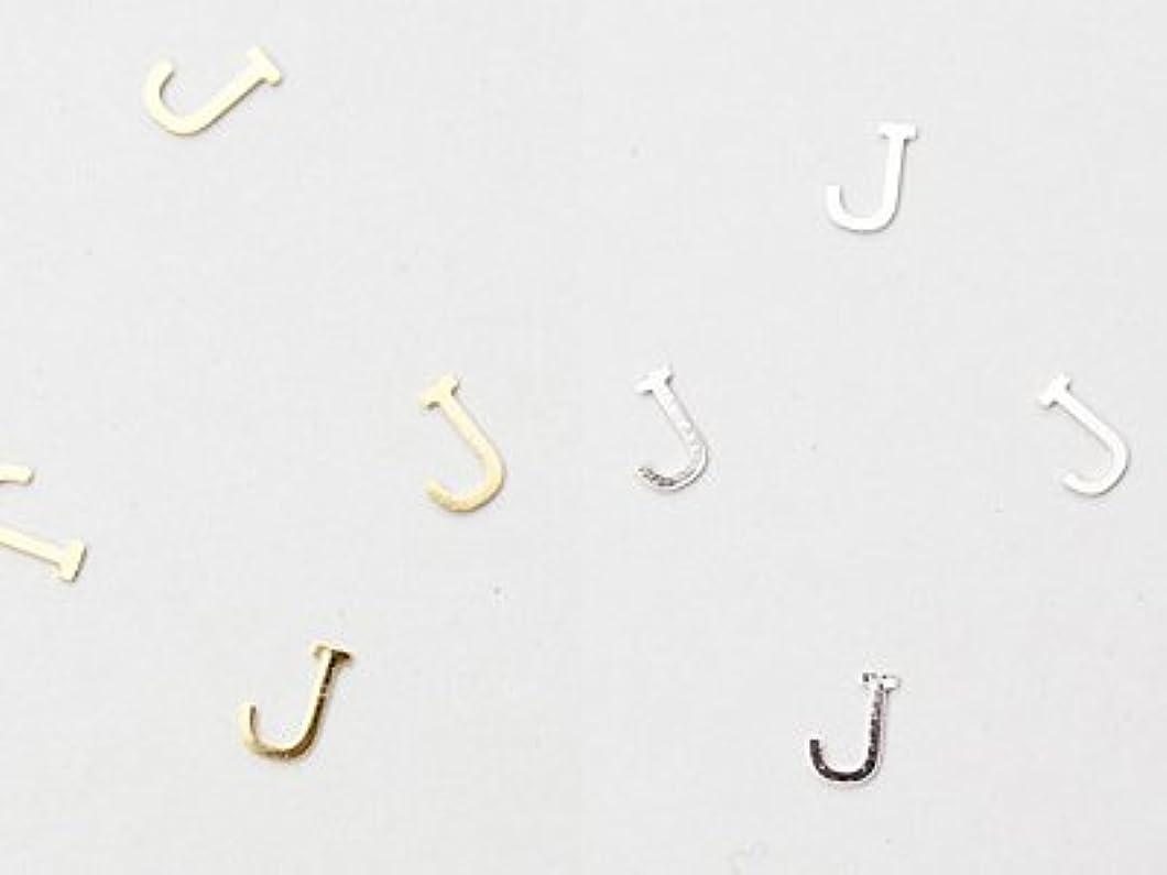 知覚へこみファランクス[リトルプリティ] メタリックネイルパーツ アルファベット J シルバー