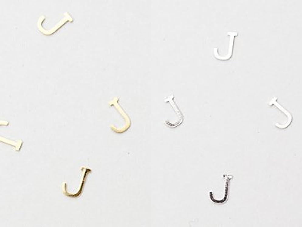 鋼コンデンサープーノ[リトルプリティ] メタリックネイルパーツ アルファベット J ゴールド