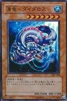 遊戯王 307-028-SR 《海竜-ダイダロス》 Super