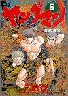 ヤングマン 5 反逆の種火 (ビッグコミックス)