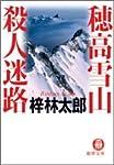 穂高雪山殺人迷路 (徳間文庫)