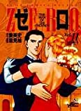 ゼロ THE MAN OF CREATI 11 (ジャンプコミックスデラックス)