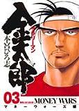 サラリーマン金太郎マネーウォーズ編 3 (ヤングジャンプコミックス)