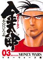 サラリーマン金太郎マネーウォーズ編 3 (ヤングジャンプコミックス)の詳細を見る