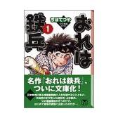 おれは鉄兵 (1) (講談社漫画文庫)