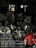 猫町[DVD]