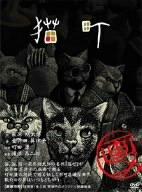 画ニメ 猫町 [DVD]の詳細を見る