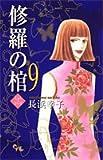 修羅の棺 9 (オフィスユーコミックス)