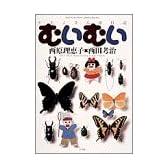 むいむい―りえこさん虫日記 (Young Sunday comics special)