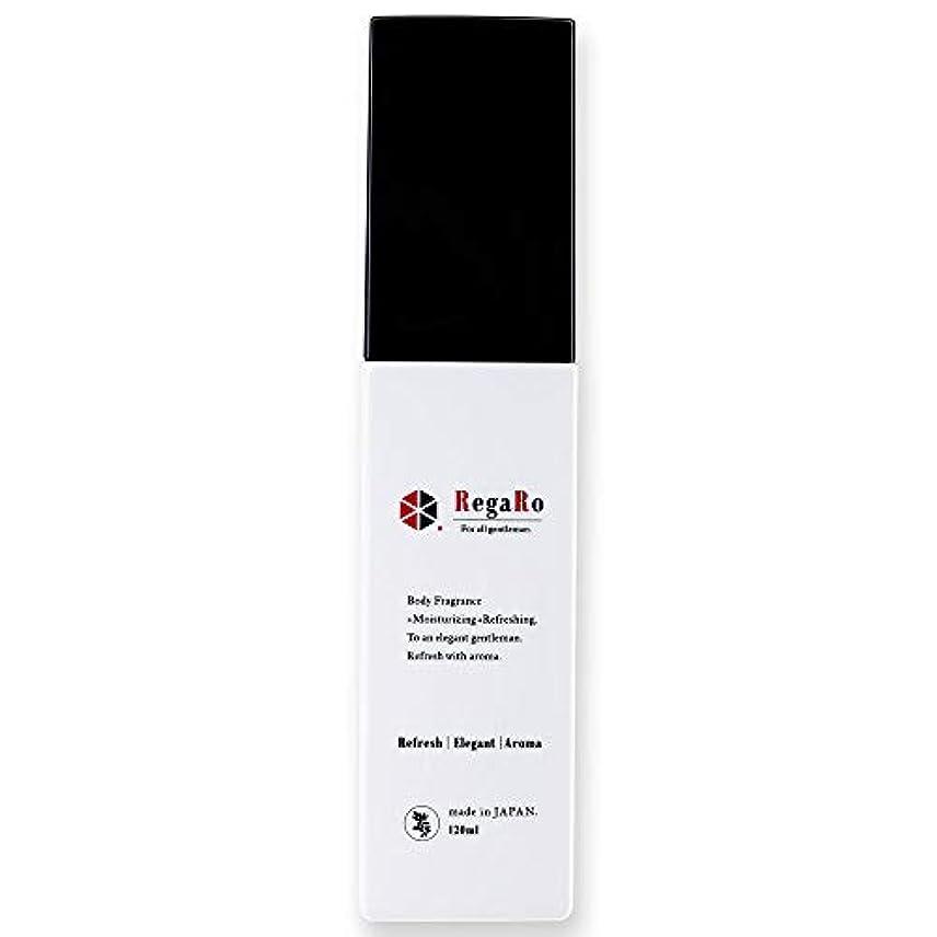 失効脱臼する説明的【RegaRo】 アロマ デオドラント ミスト 香水 保湿 抑汗 防臭 防菌 120ml