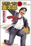 サラリーマン金太郎―第2部海外雄飛編 (10) (集英社文庫―コミック版)