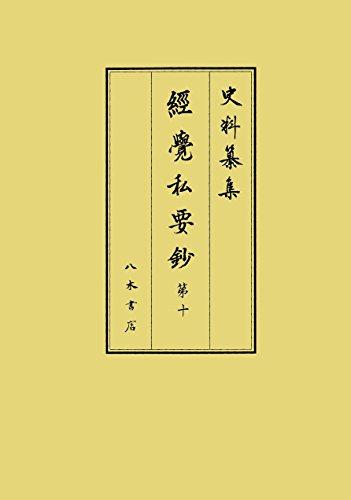 経覚私要鈔10 (史料纂集 古記録編)