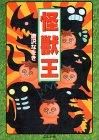 怪獣王 / 唐沢 なをき のシリーズ情報を見る