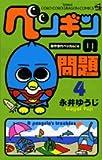 ペンギンの問題 第4巻 (コロコロドラゴンコミックス)