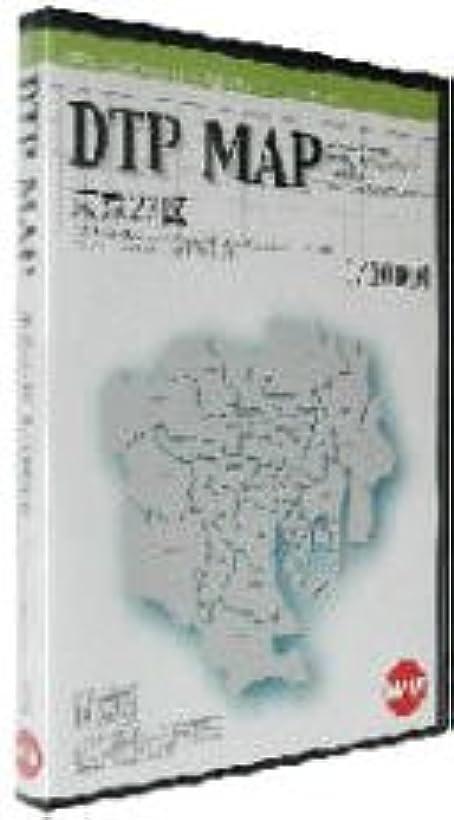 課税浪費安全でないDTP MAP 東京23区