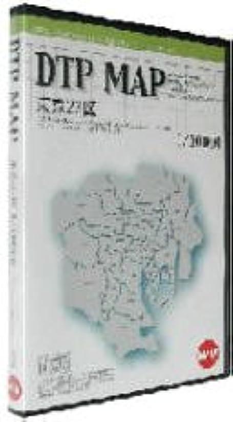 強要ヘビ学ぶDTP MAP 東京23区