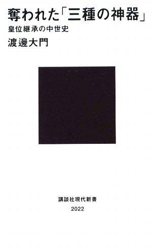 奪われた「三種の神器」-皇位継承の中世史 (講談社現代新書)